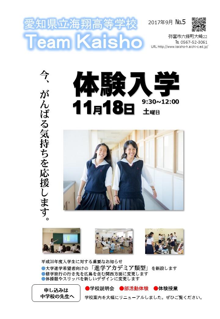 愛知県立海翔高等学校